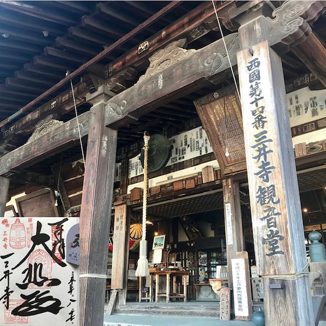 DAY1 西国14番札所 三井寺