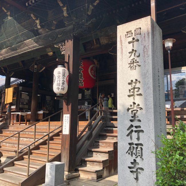 DAY14 西国19番札所 行願寺(革堂)