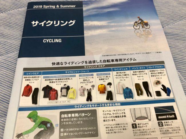祝ロードバイク一か月!サイクリングウェアを調達中
