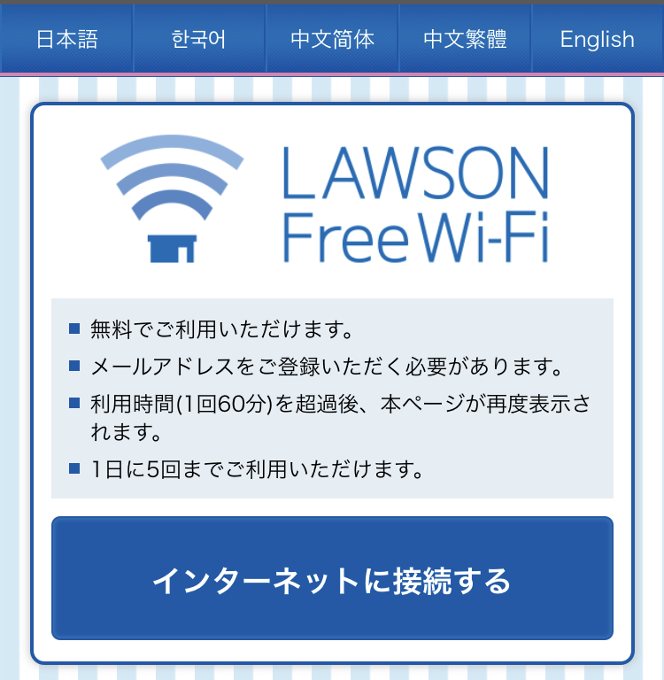 無料wi-fiスポットを活用しよう