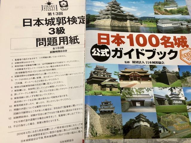 日本城郭検定3級の勉強法と合格体験記