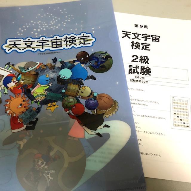 天文宇宙検定2級 勉強法と合格体験記