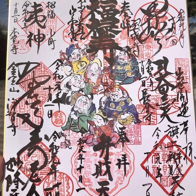 鎌倉江の島七福神巡りラン