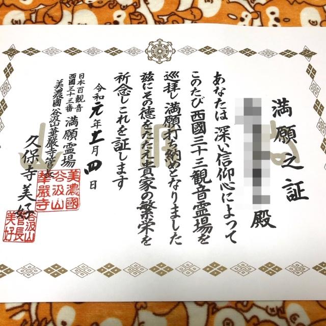 DAY24 華厳寺で念願の西国巡礼満願