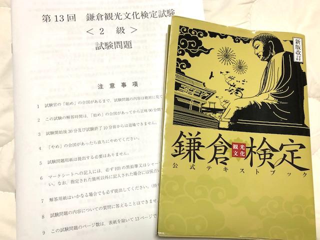 第13回 鎌倉検定2級 合格体験記