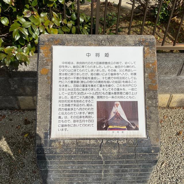 中将姫|当麻曼荼羅縁起絵巻のほぼ主人公