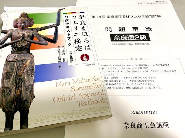 奈良検定2級(奈良通2級)合格体験記