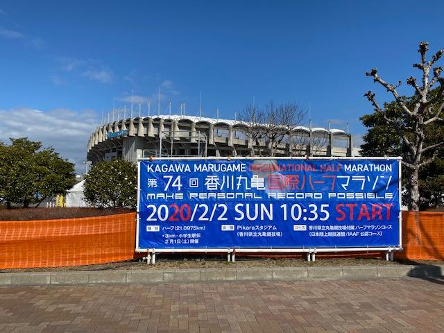 第74回香川丸亀国際ハーフマラソン