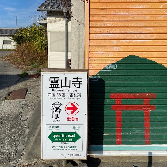 お遍路DAY1|徳島県1~2番札所巡り