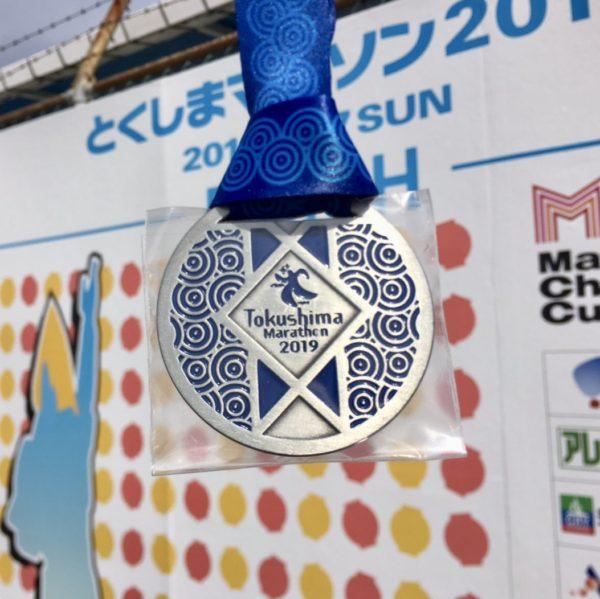 とくしまマラソン2019|気まぐれ天気のフルマラソン