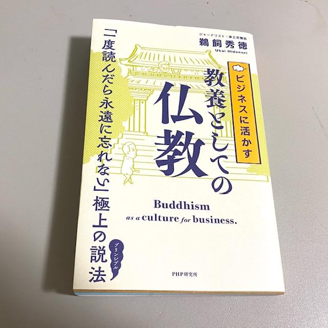 2020年3月 読書感想文|教養としての仏教