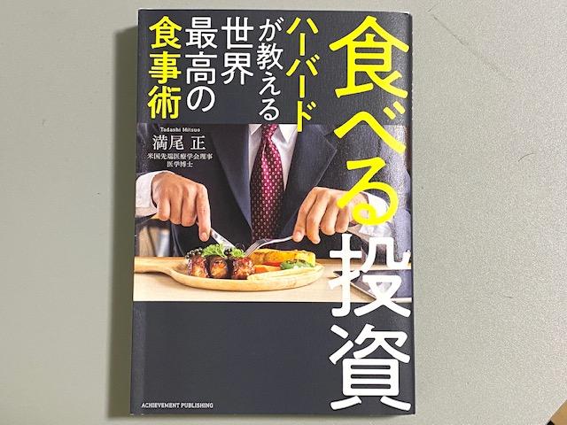 2020年4月 読書感想文|食べる投資 ハーバードが教える世界最高の食事術