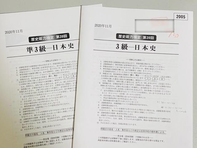 歴史能力検定 3級日本史|歴史の総合力試し!