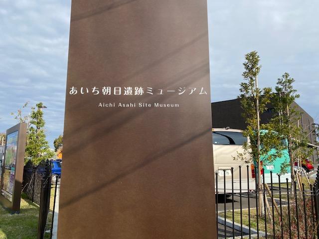 あいち朝日遺跡ミュージアム(弥生時代|愛知県清須市)