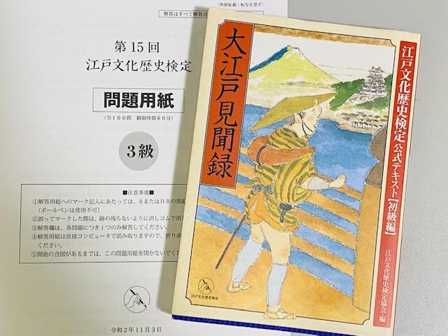 江戸文化歴史検定3級|結びの大一番!