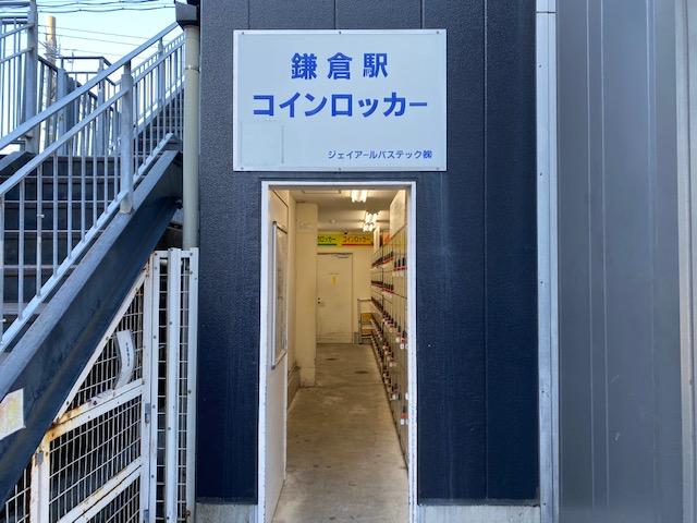 JR鎌倉駅(&北鎌倉駅)にあるコインロッカー情報